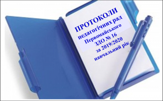 /Files/images/2019-2020nr/протоколи 2019-2020.png